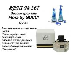 Gucci Flora by Gucci (Gucci parfums) 100мл
