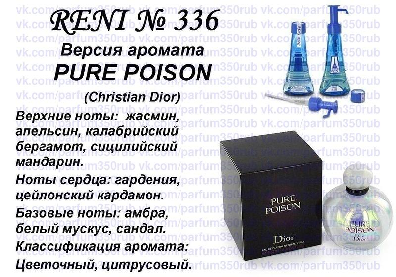Pure Poison (Christian Dior) 100мл
