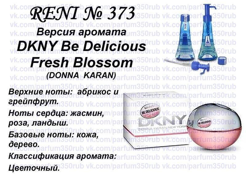 DKNY Be Delicious Fresh Blossom (Donna Karan) 100мл