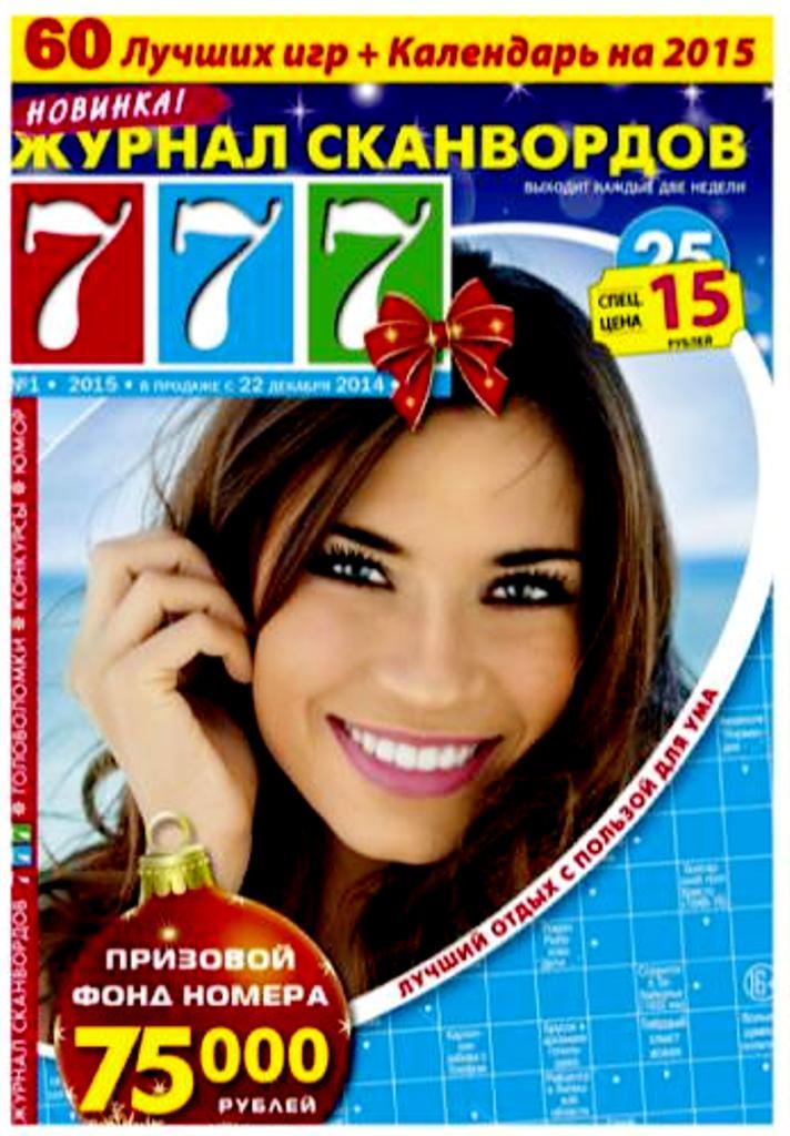 Журнал сканвордов 777